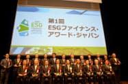 ESG金融の先進的な取り組みを進める企業を表彰した(26日、東京・港)