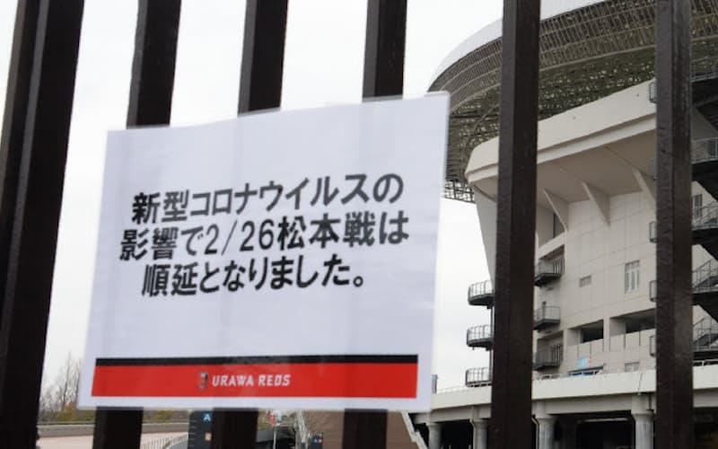 Jリーグは全公式戦延期を来月15まで延期する(26日、埼玉スタジアムの入口付近に張られた張り紙)