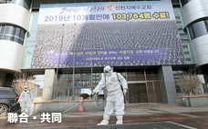 韓国の新型コロナ急増 背景に新興教団の閉鎖性
