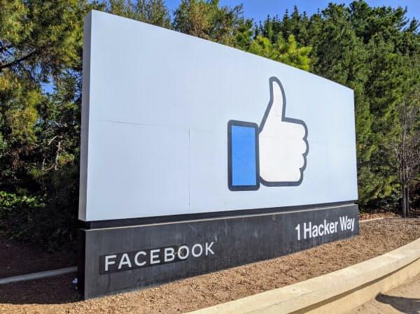 米フェイスブックは新型コロナウイルスに関連した誤情報の拡散防止を強化する(米カリフォルニア州メンロパーク市の本社)