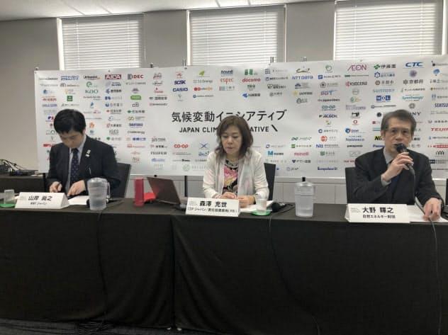 温暖化対策強化を求める気候変動イニシアティブの記者会見(東京都内)
