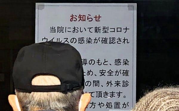 相模原中央病院の玄関に張り出された告知文(17日午後、相模原市)