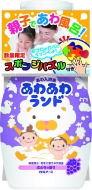 白元アースが3月2日に発売する入浴液「あわあわランド 海洋生物スポンジパズル付きぶどうの香り」。スポンジのパズルを付け、お風呂で遊べるようにした