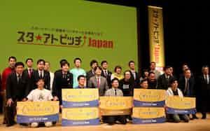 予選を勝ち抜いた各社が登壇し、事業をアピールした(東京・千代田)