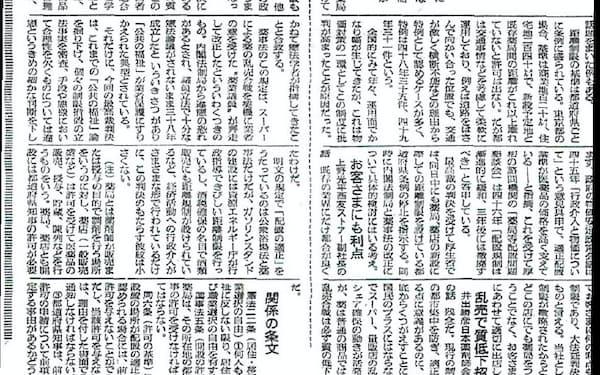 日本経済新聞も違憲判決を大きく報じた