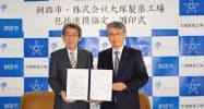 大塚製薬工場と北海道・釧路市が高齢者医療・介護で連携協定(25日、釧路市)