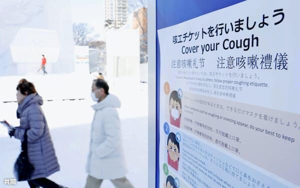 「さっぽろ雪まつり」の会場に掲示された、せきエチケットに関するポスター(2月4日、札幌・大通公園)
