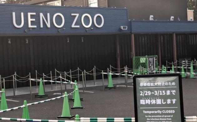 臨時休園の上野動物園