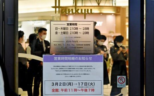 新型コロナウイルスの影響で、営業時間を短縮した阪急うめだ本店(2日午前、大阪市北区)