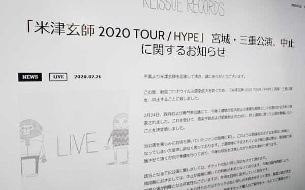 2月26日に政府がイベントの自粛を要請したのがきっかけとなった(コンサートの中止を告知するシンガーソングライター、米津玄師のホームページ)