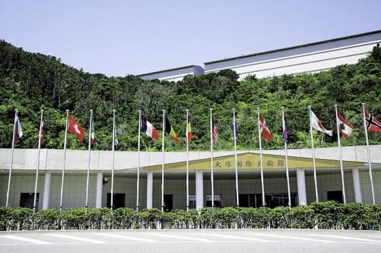 4日から16日までの休館を決めた大塚国際美術館(徳島県鳴門市)