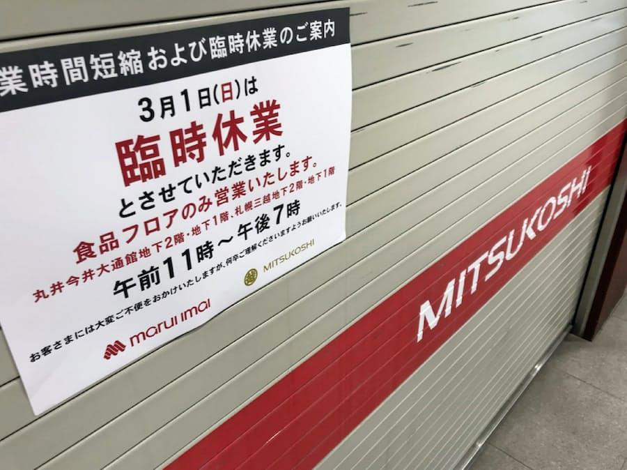 北海道 緊急 事態 宣言
