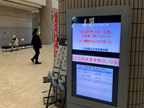 各県で企業合同説明会が中止となった(2日、広島市)