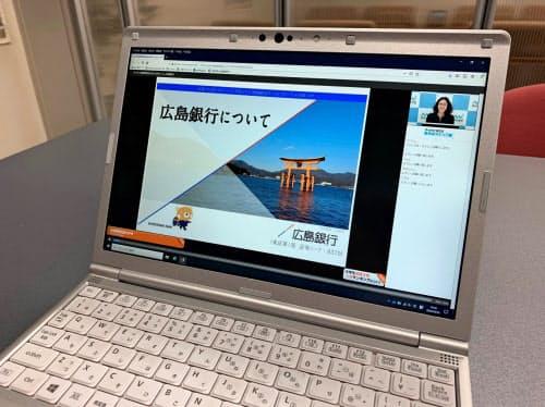 広島銀行などはインターネットで説明会を配信する
