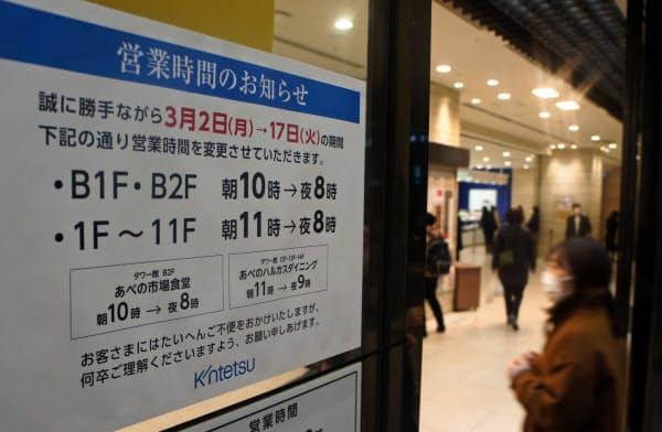 営業時間短縮のお知らせを掲示するあべのハルカス近鉄本店(2日、大阪市)