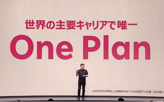 3日、携帯料金プランを発表した楽天の三木谷浩史会長兼社長