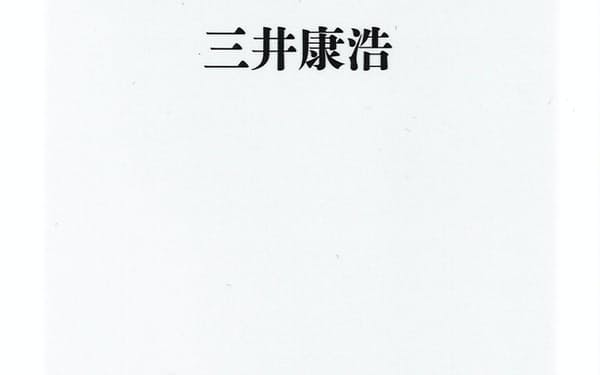 (角川新書・900円)