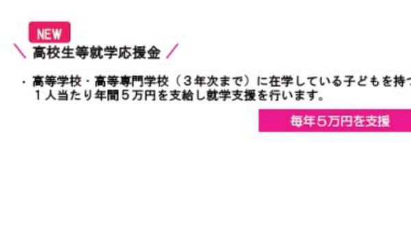 高校生1人あたり5万円を支給する村山市(市の予算案資料)