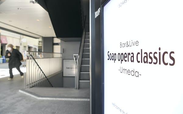 感染した4人が訪れていたライブハウス「Soap opera classics-Umedaー」(5日午前、大阪市北区)
