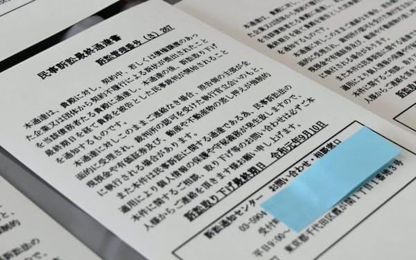 警察が押収した偽の訴訟ハガキ(2019年9月、愛知県警昭和署)