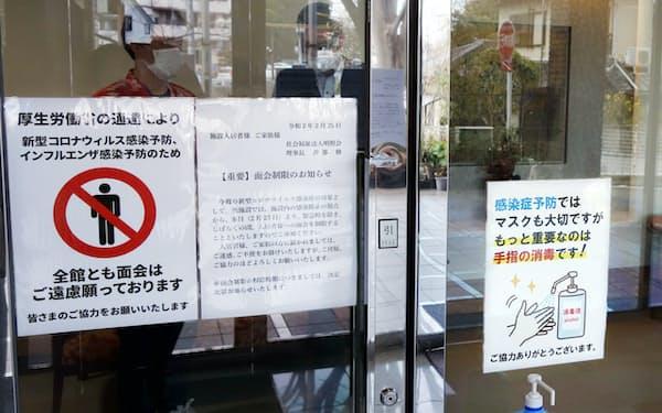 高齢者の介護施設では新型コロナウイルスの感染予防のため面会制限を行っている(5日、兵庫県伊丹市)