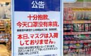 マスクの入荷がないことを知らせる張り紙(東京都内)