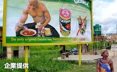 日本産サバ最多輸入国ナイジェリア 火付け役は缶詰