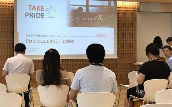 武田では社員がLGBTの理解促進の勉強会を開いている。