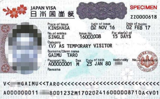 日本が発給するビザの例(外務省提供)=一部画像処理しています