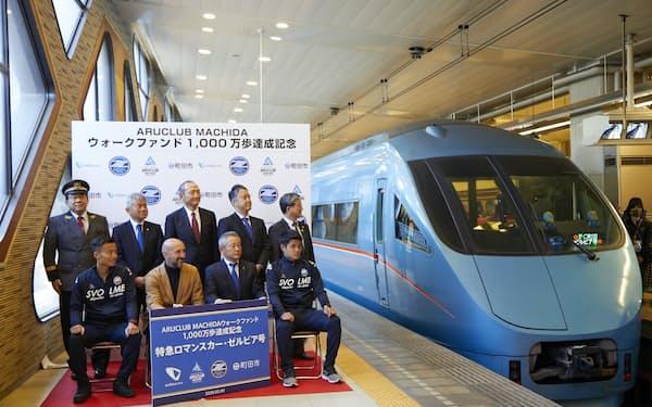 FC町田ゼルビアとのコラボで実現した小田急電鉄の「ロマンスカー・ゼルビア号」