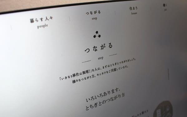 県外住民とのつながりの構築に力を入れる(栃木県のウェブサイト)