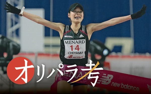 一山は名古屋ウィメンズマラソンで日本国内最高を塗り替え、五輪代表枠を射止めた=共同