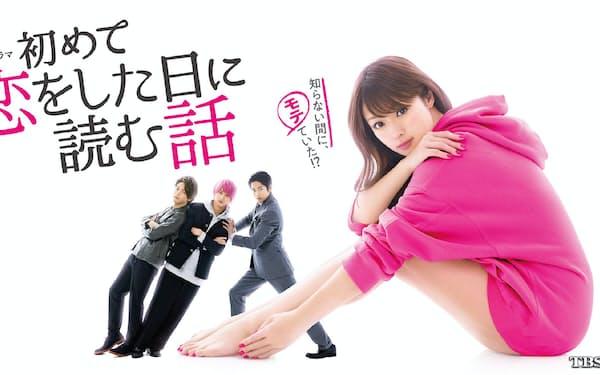期間限定で「初めて恋をした日に読む話」など人気ドラマを無料配信する((C)持田あき/集英社・TBS・K-Factory)
