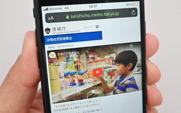 万引き防止の啓発動画が掲載された警視庁のホームページ