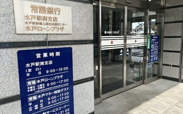 常陽銀行は茨城県内外18拠点で、休日も新型コロナ関連の相談に応じる(水戸市内のローンプラザ)