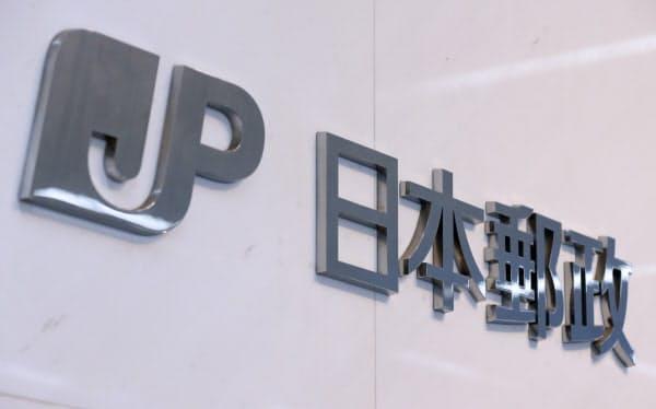 日本郵政グループは、4月に設置する第三者委員会の助言も受けながら営業再開時期を判断する