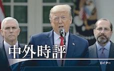 火消し役不在の新型コロナ危機 米大統領選挙に影