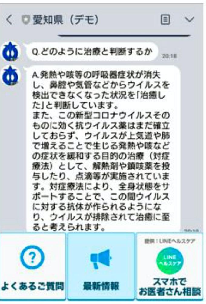 県 愛知 コロナ 最新 ウイルス