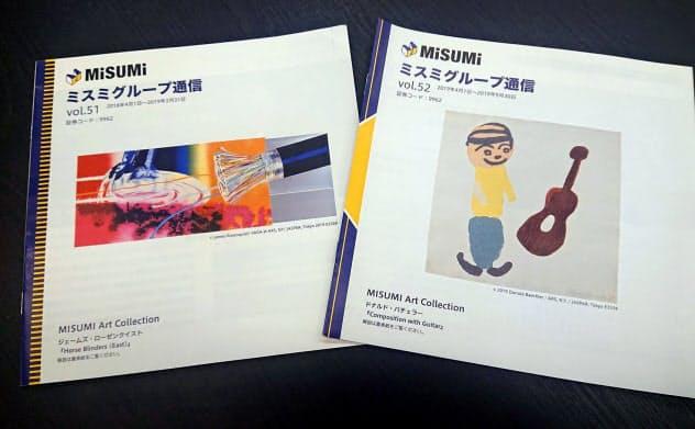 ミスミグループ本社では株主向け情報誌にも活用(同社提供)