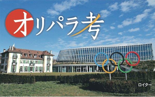 IOCとIFの多くは五輪を頂点とした大会のピラミッドを築き上げている(スイス・ローザンヌのIOC本部)