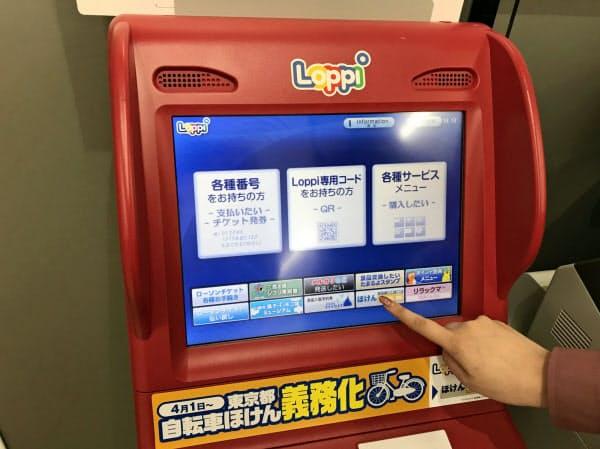 東京海上日動の「ちょいのり保険」はローソンの情報端末からも加入できる