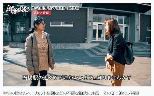 大阪大学はカルト集団への注意を呼びかける動画を投稿サイトで公開している