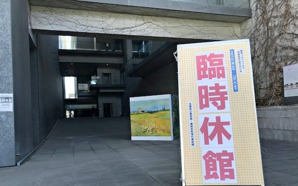 新型コロナ感染拡大による往来自粛要請を受け、兵庫県立美術館などは急きょ休館を決めた(20日、神戸市)