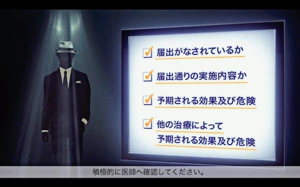 再生医療を受ける際の注意事項をまとめた動画の一場面((C)日本再生医療学会2020)