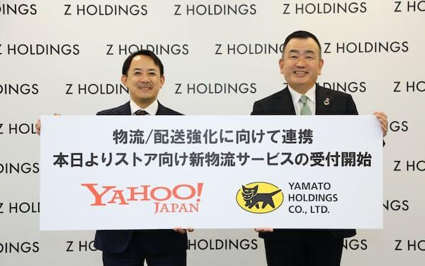 ZHDはヤマトHDとの提携で、出店者の配送サービスの改善を図る