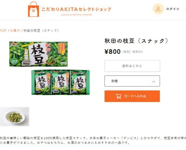 秋田犬ツーリズムが開設した通販サイト「こだわりAKITAセレクトショップ」