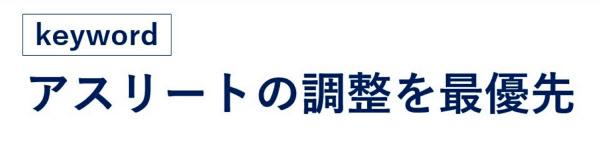 一 延期 オリンピック 年 東京五輪には「もう1年延期」の選択肢しか残っていないといえる理由