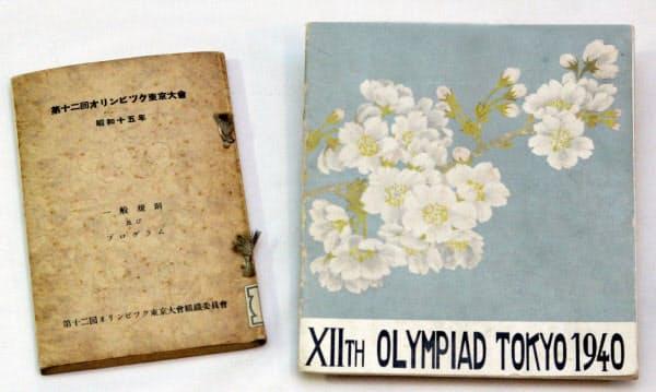大会中止で幻に終わった1940年東京五輪の宣伝パンフレット(右)とプログラム(秩父宮記念スポーツ博物館所蔵)=共同