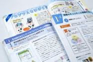 プログラミングに関する記述が盛り込まれた技術・家庭の教科書