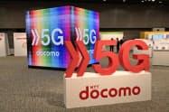 NTTドコモは25日、5Gサービスを開始した